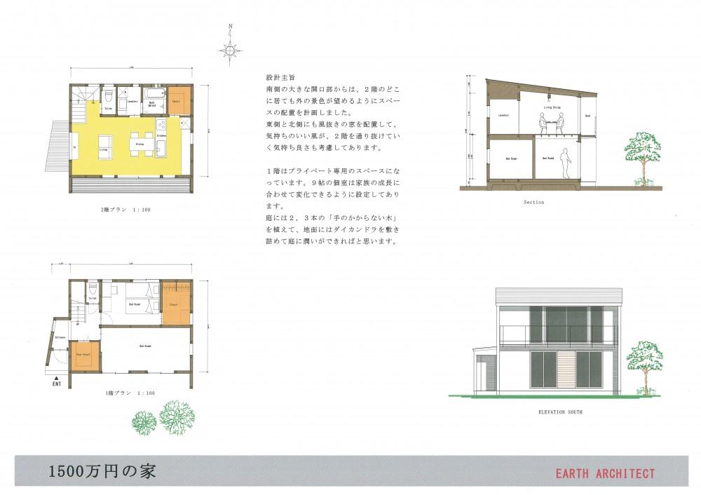 1500万円で「人生を楽しむ家」のアイデア集 (2階にLDKを置いた家)