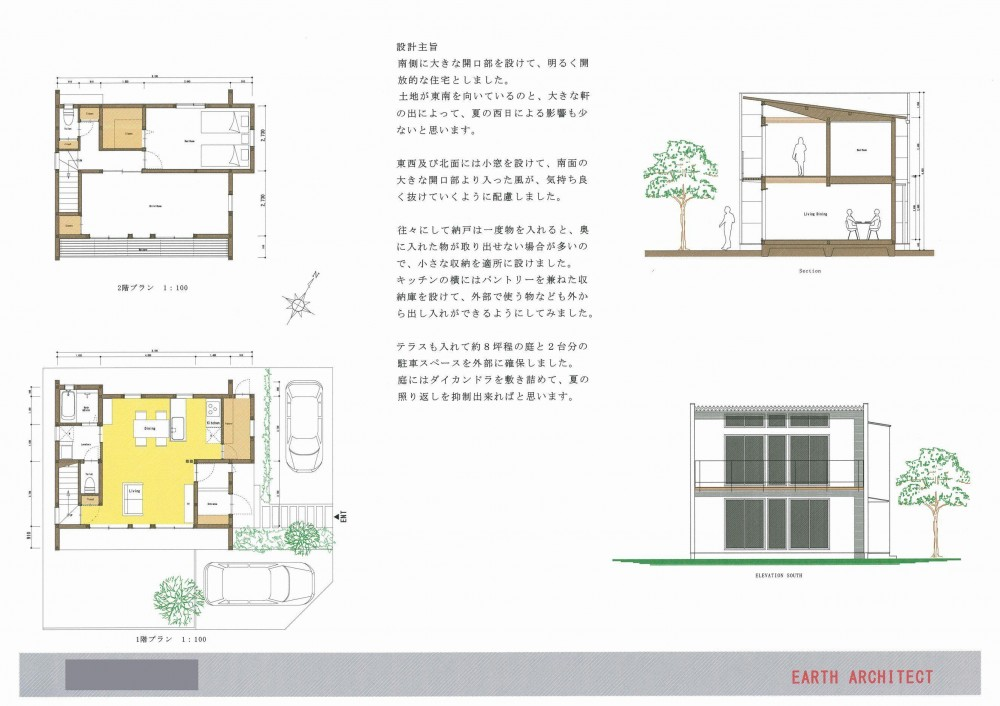1500万円で「人生を楽しむ家」のアイデア集 (40坪の東南の角地)