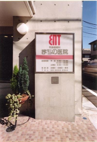 耳鼻咽喉科まちの医院 (耳鼻咽喉科まちの医院  3)