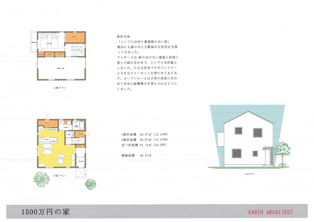 1500万円で「人生を楽しむ家」のアイデア集 (シンプルな切り妻屋根の白い家)