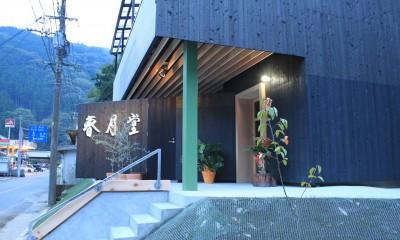 nishimera-no-ie (玄関)