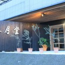 合同会社きど設計の住宅事例「nishimera-no-ie」