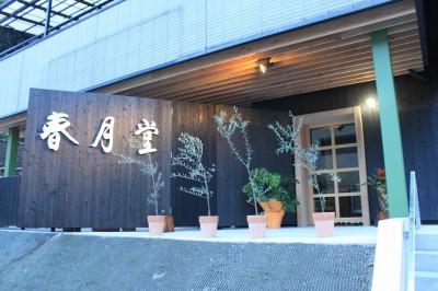玄関先 (nishimera-no-ie)