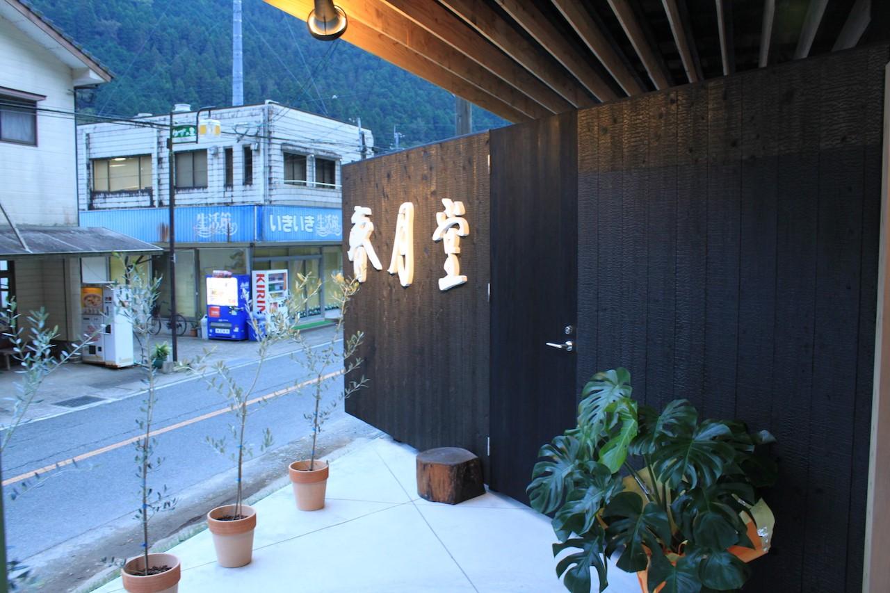 nishimera-no-ie (玄関先)