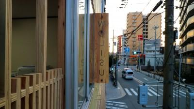 突き出す看板 (OFFICE WOLISU~16名で囲む大テーブル~)