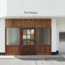若林秀典建築設計事務所の住宅事例「hohabba.(美容室)」