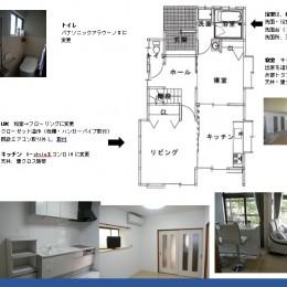 稲沢市N様邸~動線がとっても便利になった戸建てリノベーション~ (1階 リノベーション)