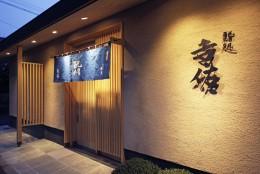 寿司店を営む木の家 (寿司店の外観)