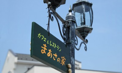 小さなイングリッシュコテージレストラン、まあさの家 (外灯に、可愛いレストランの名前が)