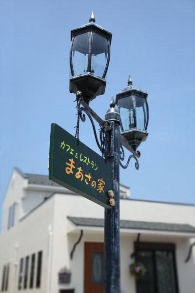 外灯に、可愛いレストランの名前が (小さなイングリッシュコテージレストラン、まあさの家)