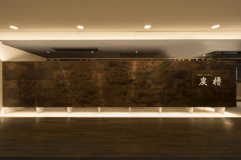 格子で化粧された四条マルイにあるウナギ屋さん(炭櫓 京都四条河原町店) (看板)