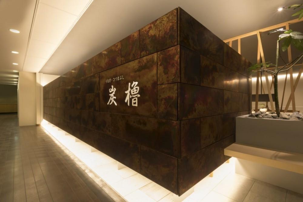 格子で化粧された四条マルイにあるウナギ屋さん(炭櫓 京都四条河原町店) (外観)