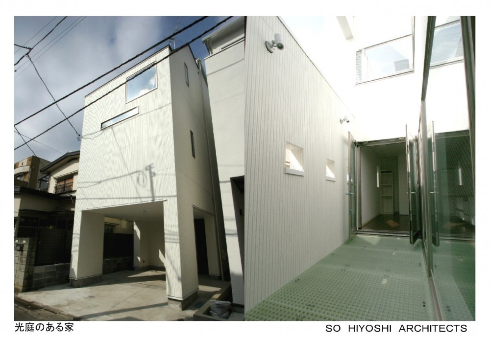 日吉聰一郎/SO建築設計一級建築士事務所「光庭のある家」