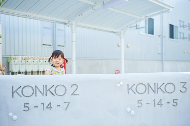 子育てテラスハウスKONKO2・3 (風景6)