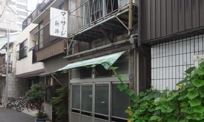 築60年 下町町屋の耐震改修 (改修前 外観)