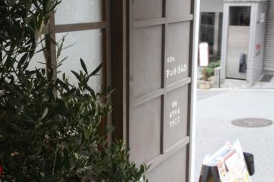 【大阪市 店舗】女性オーナーの雰囲気いっぱいのカフェ (外観)