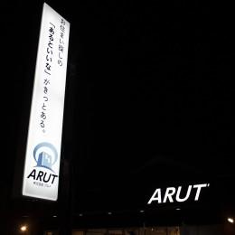 株式会社ARUT (看板)