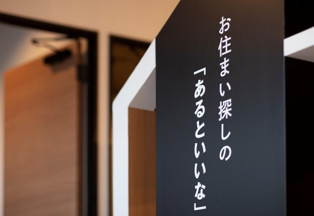 株式会社ARUT (内装)