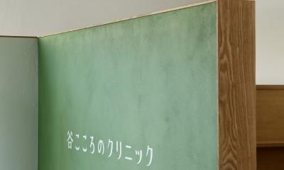 谷こころのクリニック (014)