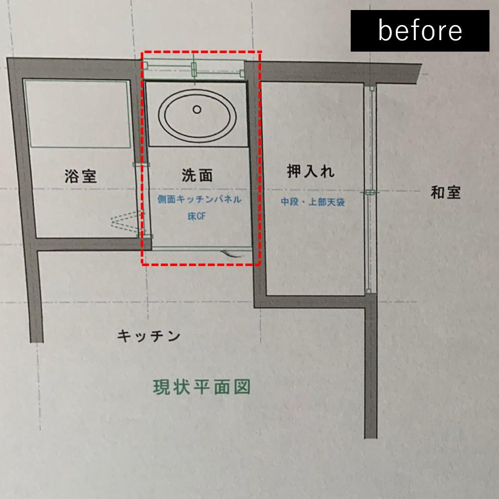 洗濯機置き場を作れない、コンパクトな脱衣室に洗濯機を置こう! (施工前の図面)