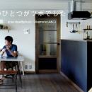 アートアンドクラフトの住宅事例「パーツひとつひとつがツボでした」