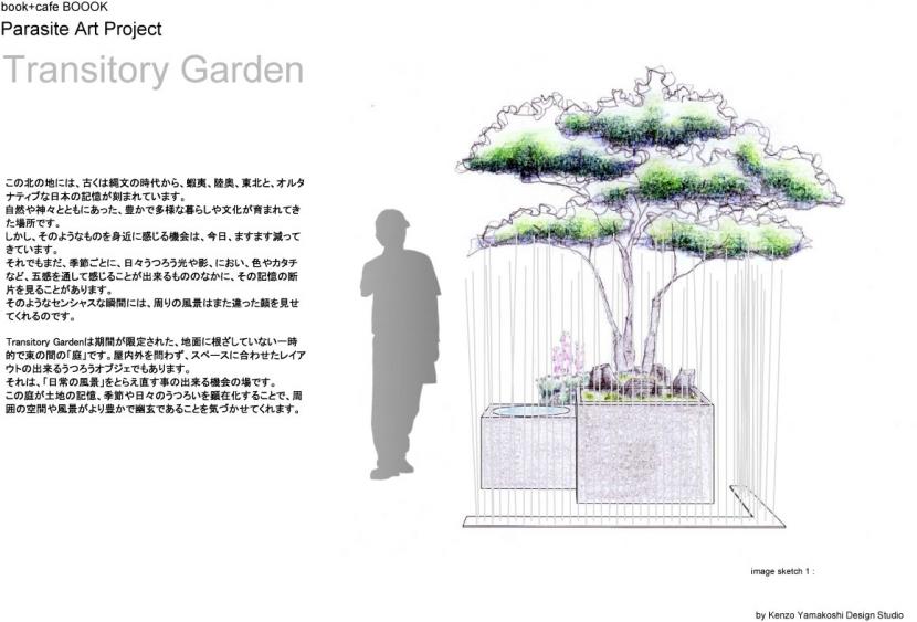 Transitory Gardenの写真 Transitory Garden1