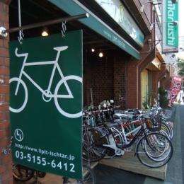 西早稲田自転車店リピト・イシュタール1号店 (自転車店舗 外観)