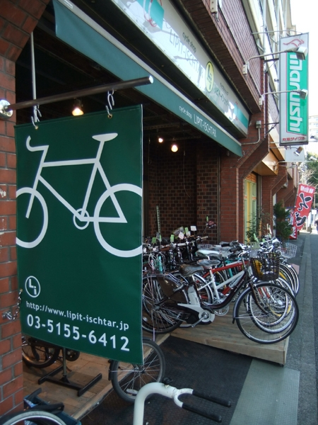 西早稲田自転車店リピト・イシュタール1号店の写真 自転車店舗 外観