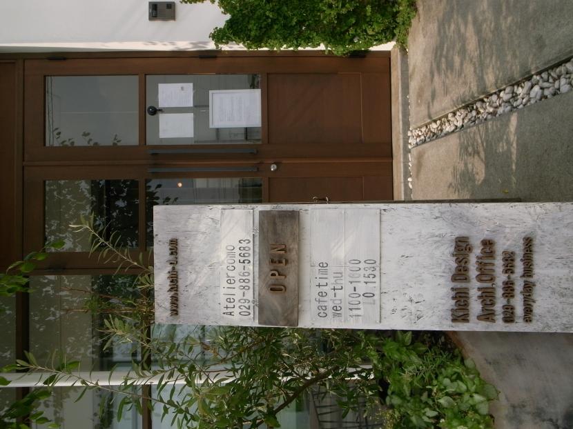 研究学園の家の部屋 研究学園の家 外観