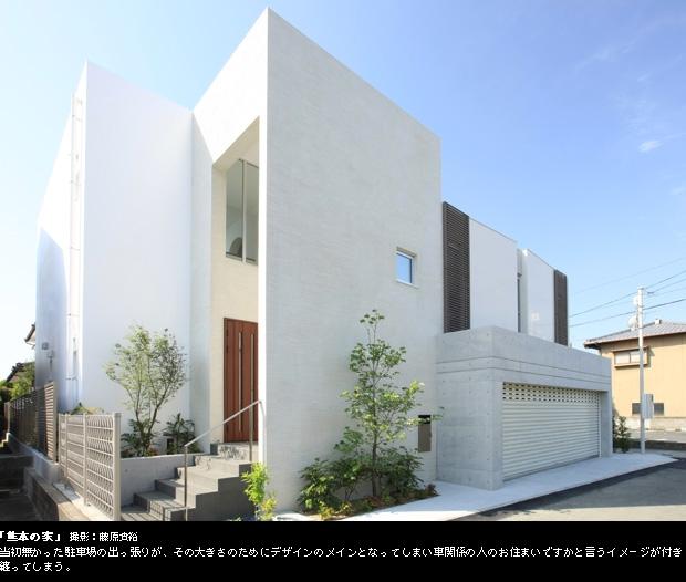 熊本の家の部屋 外観