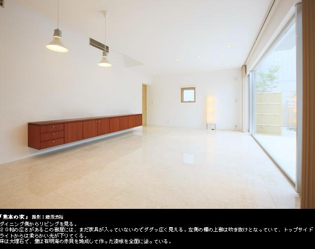 熊本の家の部屋 ダイニング側からリビングを見る