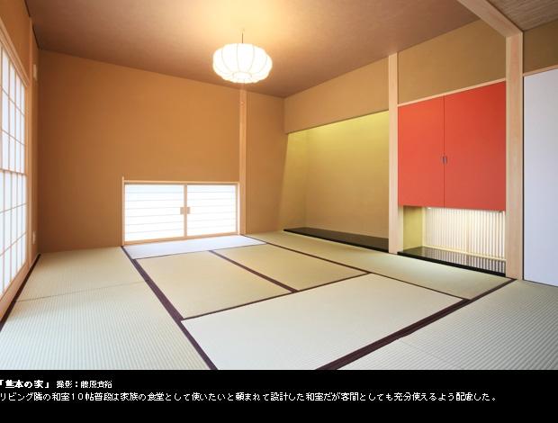 熊本の家の部屋 和室