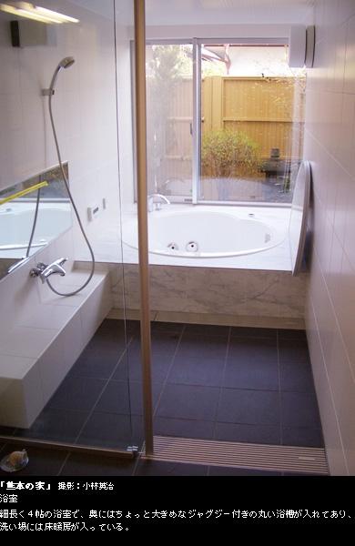 熊本の家の部屋 浴室