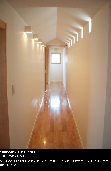 熊本の家の部屋 2階子供部屋への廊下