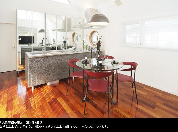 大泉学園の家の部屋 台所と食堂