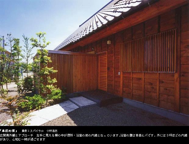本庄の家の部屋 玄関側外側とアプローチ