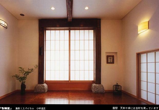 牧師館(松澤邸)の部屋 居間 1