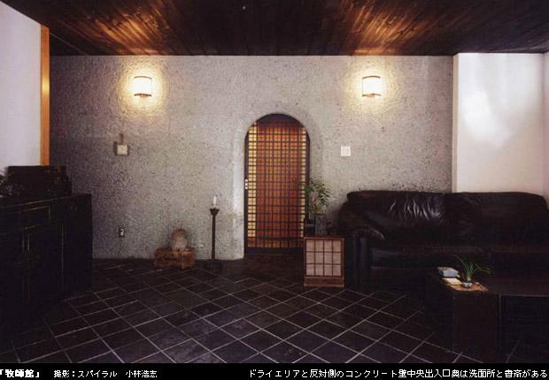 牧師館(松澤邸)の部屋 地下牧師室 2