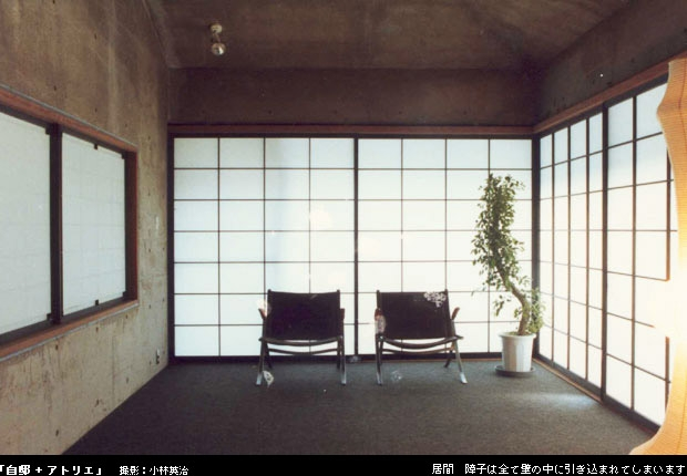 K邸+アトリエの部屋 居間