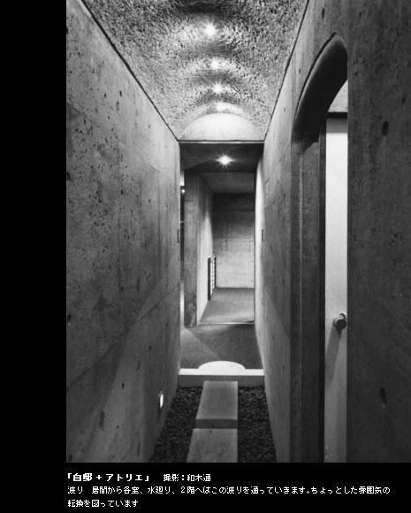 K邸+アトリエの部屋 渡り廊下