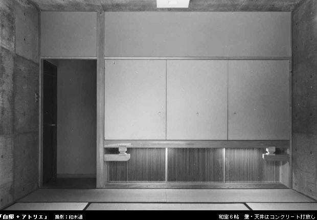 K邸+アトリエの部屋 和室