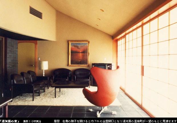 建築家:小林英治建築研究所「湯河原の家」
