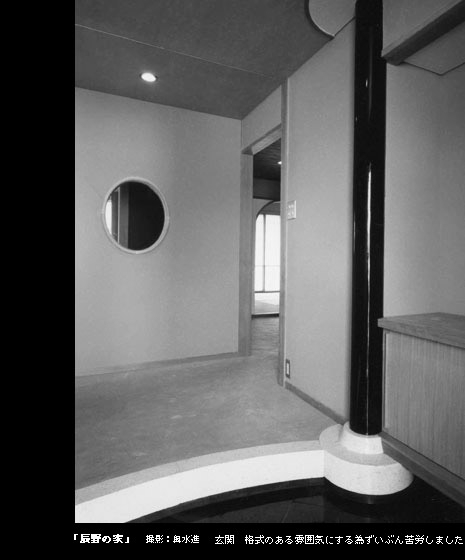 辰野の家の部屋 玄関