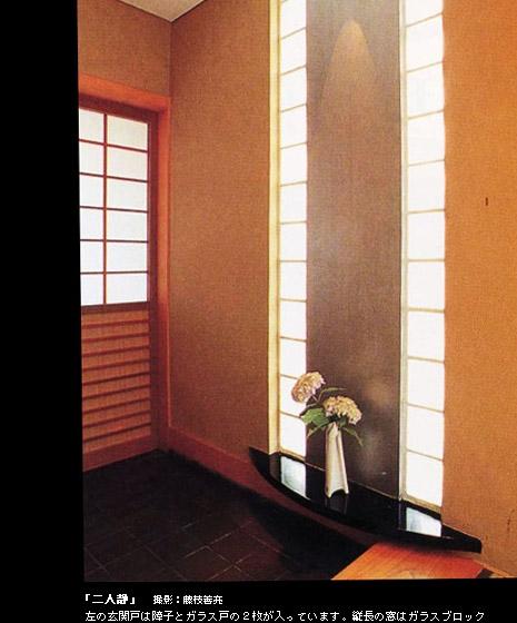 二人静の部屋 玄関