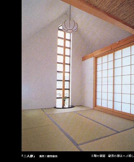 二人静の部屋 2階の寝室