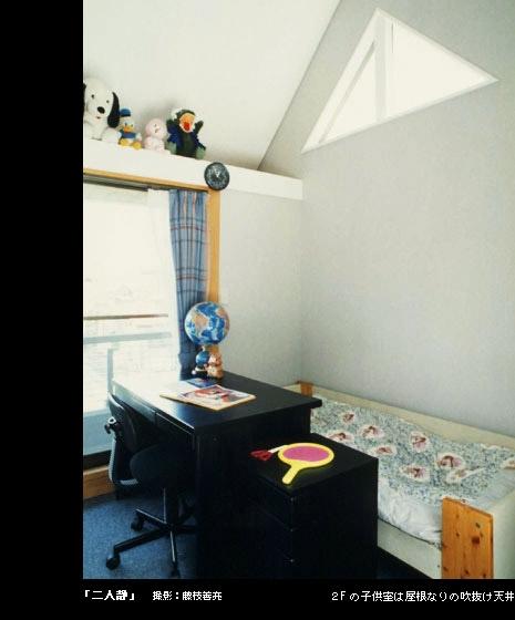 二人静の部屋 2階子供室