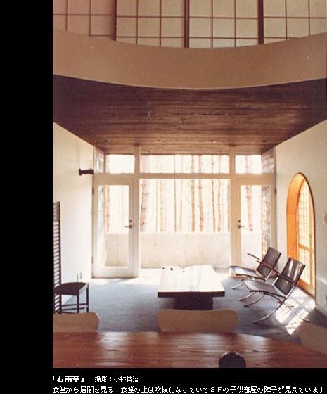 石南亭の部屋 食堂から居間を見る