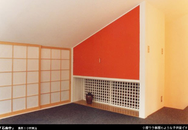 石南亭の部屋 子供室