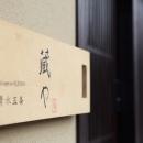 「藏や」清水五条(町家旅館)