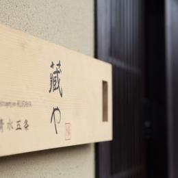 「藏や」清水五条(町家旅館) (外観)